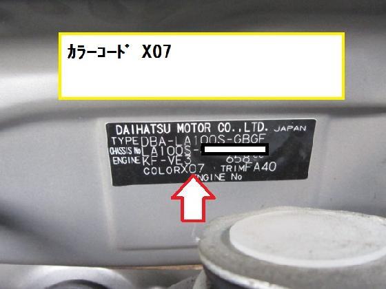 ムーヴ カラー X07