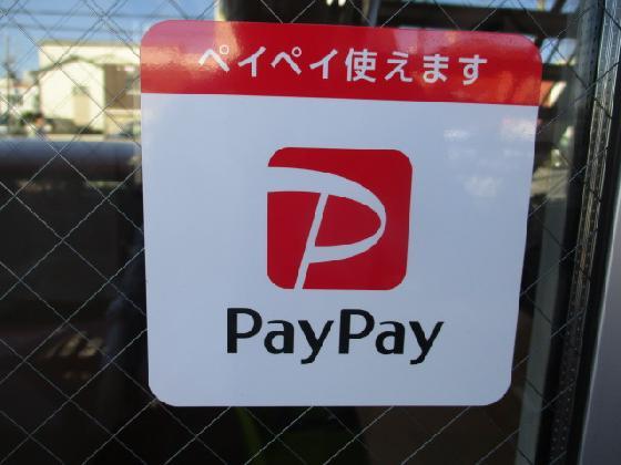 PayPay  ペイペイ 使えます。