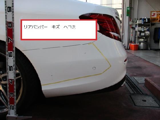 ベンツ Eクラス バンパー 修理事例