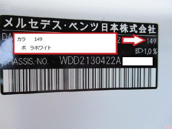 Eクラス W213 カラーナンバー 149
