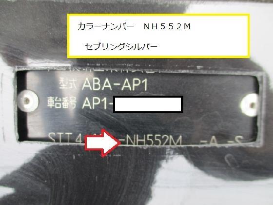 カラーナンバー NH552M