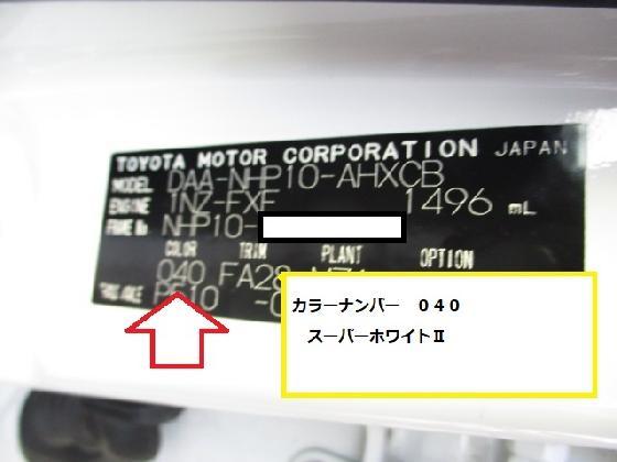 アクア カラーナンバー 040