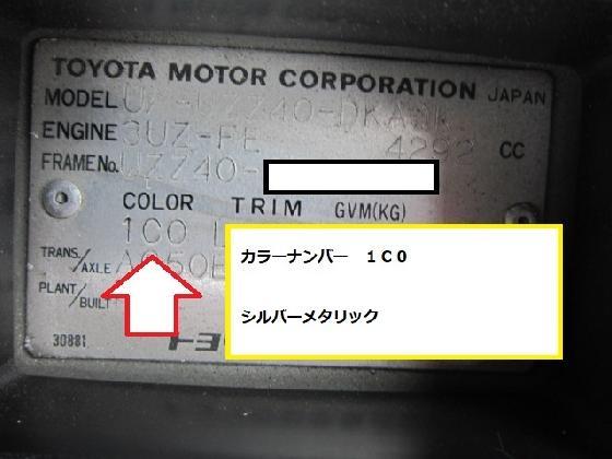 トヨタ ソアラ カラーナンバー 1C0