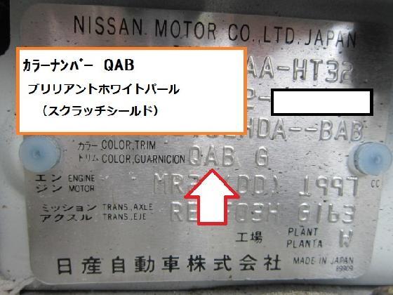 日産 エクストレイル カラーナンバー QAB