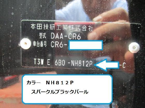 今回のホンダ アコードハイブリッド NH812P スパークルブラックパールといい、