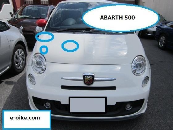 アバルト500 FIAT500  ヘコミ