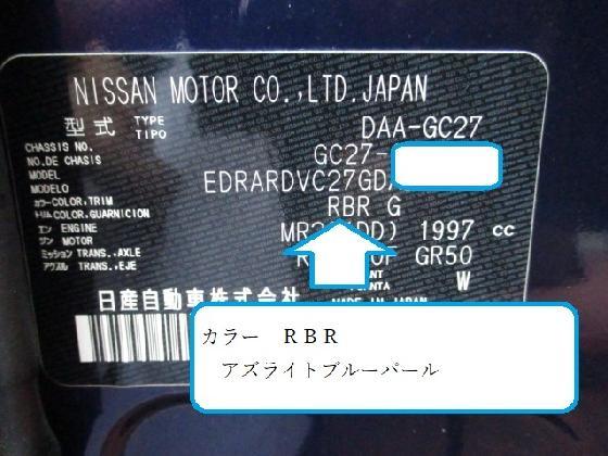 日産セレナのカラーはRBRのアズライトブルー