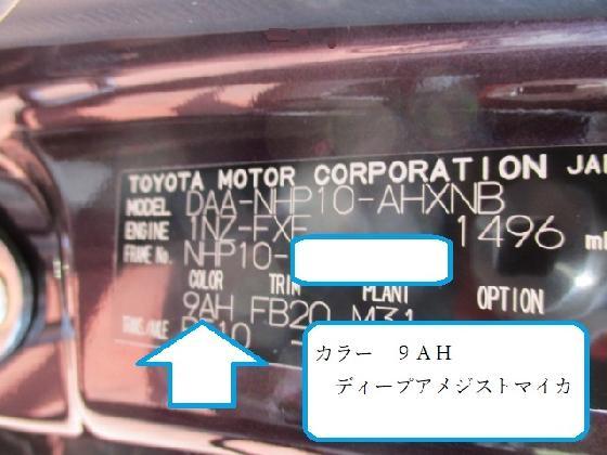 トヨタ カラー 9AH ディープアメジストマイカ