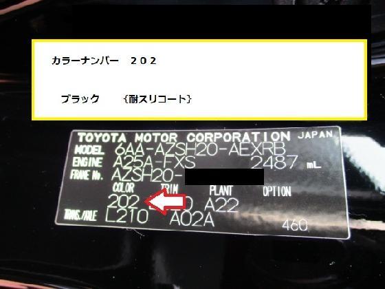 色番号は202、名称ブラックの高機能塗装、耐スリコート
