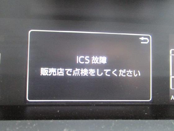 ICS故障