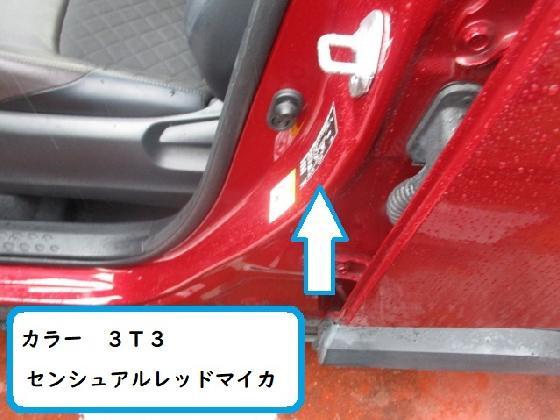 トヨタ CH−R カラー センシュアルレッドマイカ