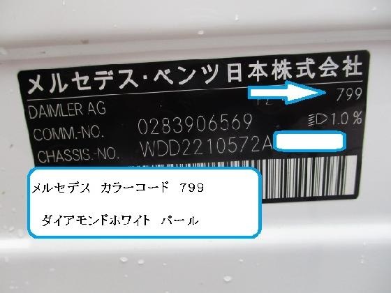 メルセデスベンツ カラーコード 799