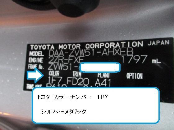 トヨタ 1F7 シルバーメタリック