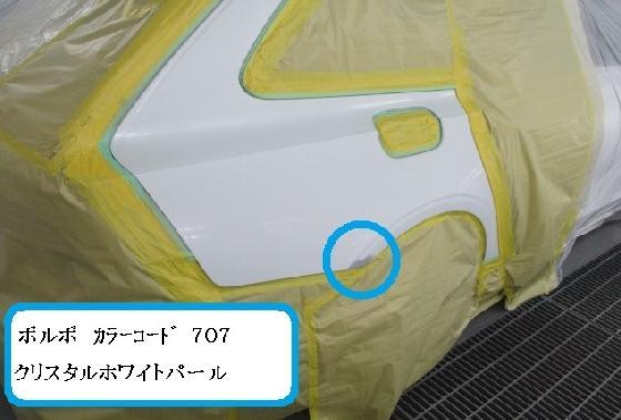 ボルボ カラーコード707 クリスタルホワイトパール