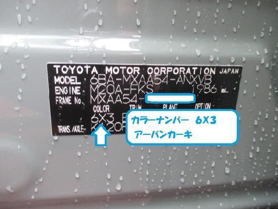 トヨタ 6X3 アーバンカーキ