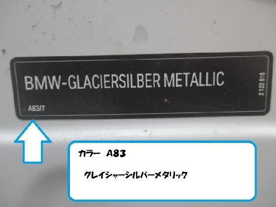 BMW A83 グレイシャーシルバーメタリック