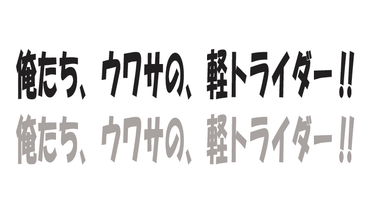 軽トライダー ver.【税抜600円】