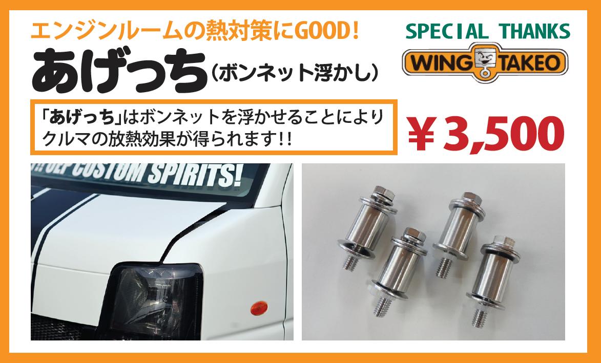 あげっち(ボンネット浮かし)  【税抜3500円】