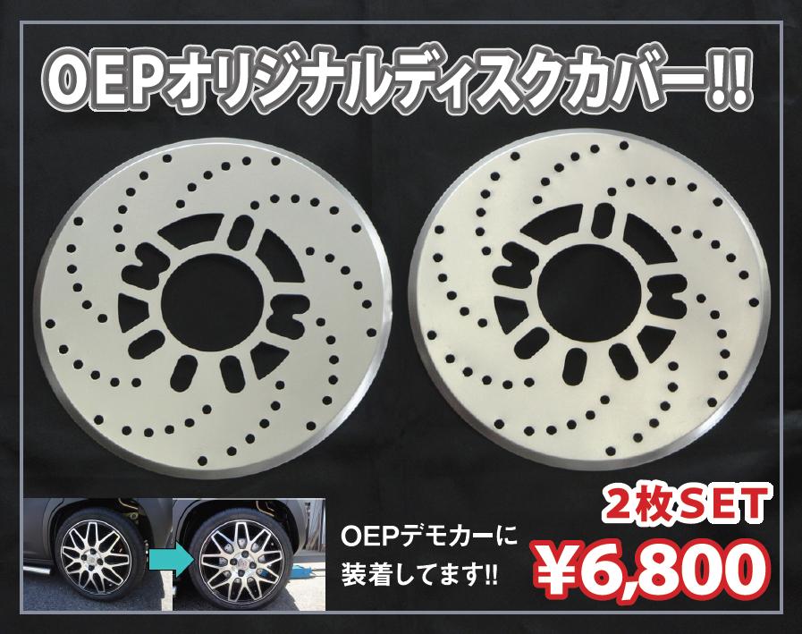 ディスクカバー  【税抜6800円】