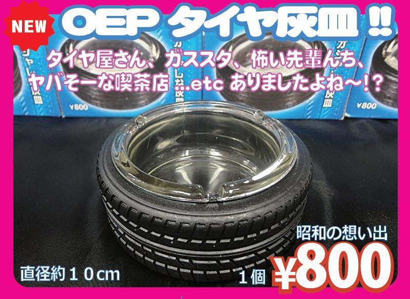 タイヤ灰皿  【税抜800円】