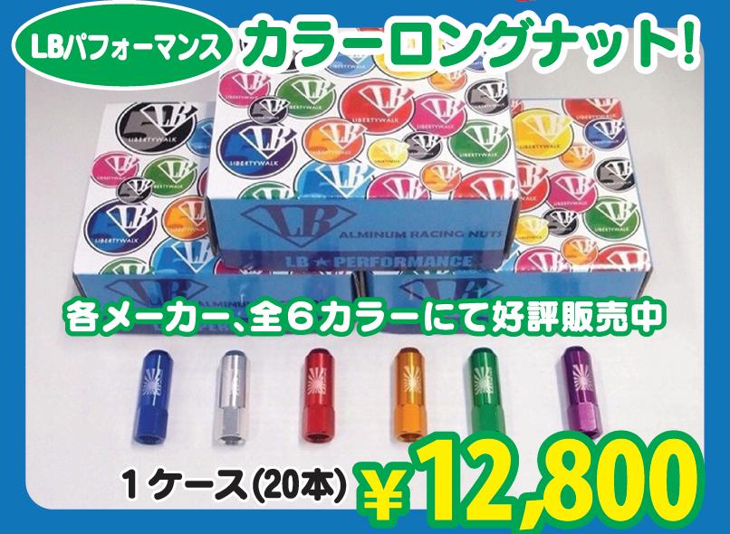 LBカラーロングナット  【税抜12800円】