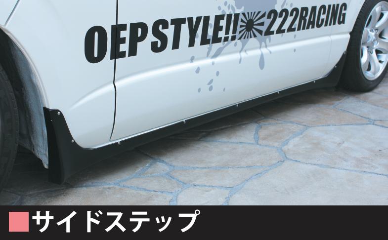 サイドステップ 【税抜48000円】