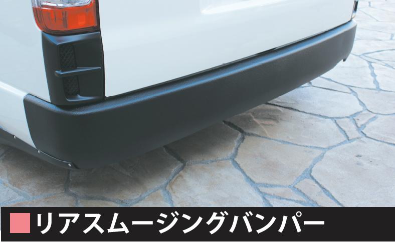 リアスムージングバンパー 【税抜25000円】