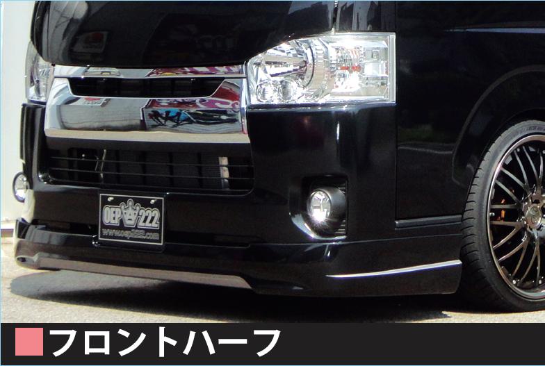 フロントハーフ 【税抜39800円】