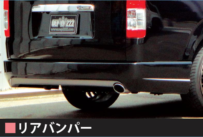 リアバンパー 【税抜39800円】200