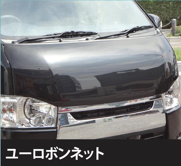 ユーロボンネット 【税抜59800円】