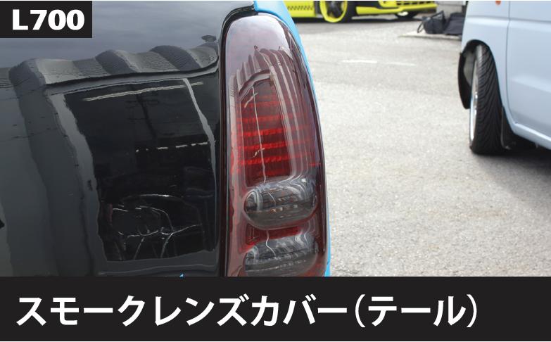 スモークレンズカバー テール用 【税抜15000円】L700