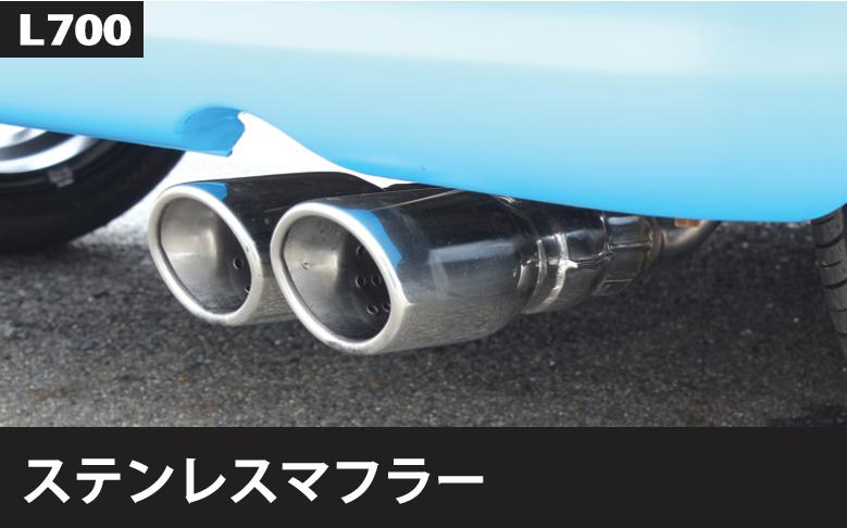 ステンレスマフラー 【税抜35000円】L700