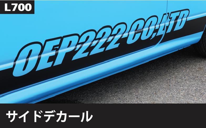 サイドデカール 【税抜20000円】L700