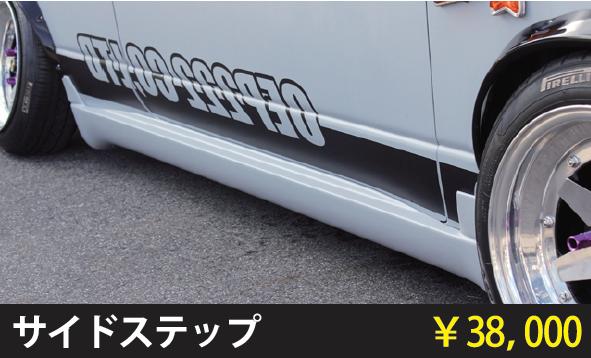 サイドステップ 【税抜38000円】L700