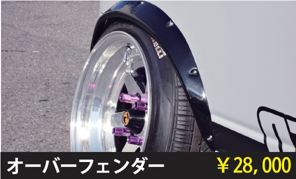 オーバーフェンダー 【税抜28000円】L700