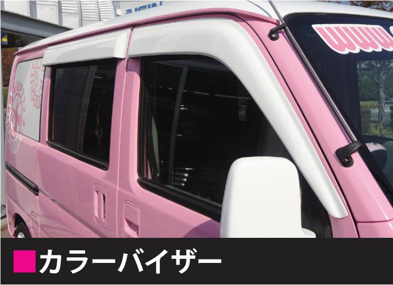 カラーバイザー 【税抜25000円】バモス