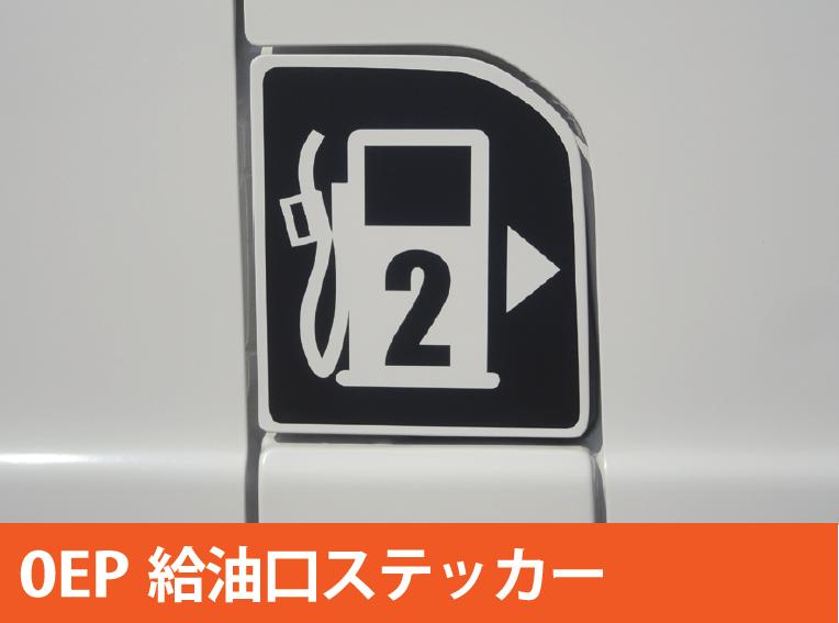 給油口ステッカー 【税抜800円】NV200