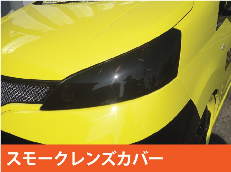 スモークレンズカバー ヘッド用 【税抜15000円】NV200