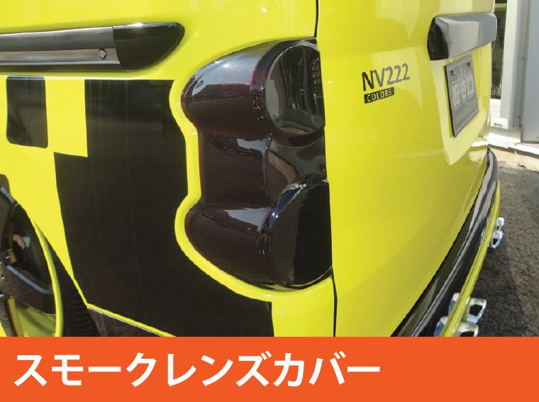 スモークレンズカバー テール用 【税抜15000円】NV200