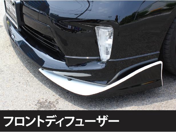 フロントデュフェーザー 【税抜19800円】