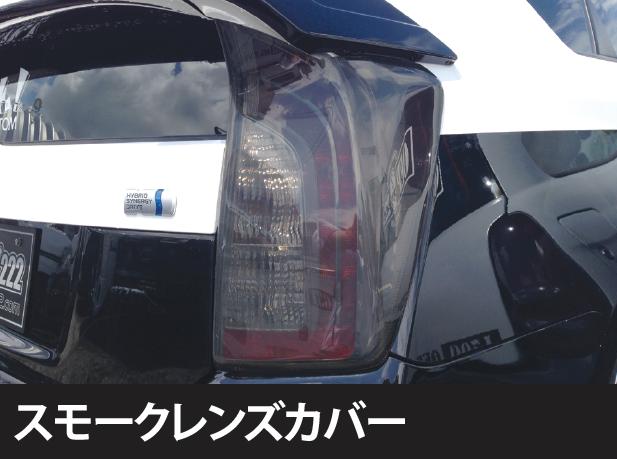 スモークレンズカバー テール用 【税抜15000円】30P
