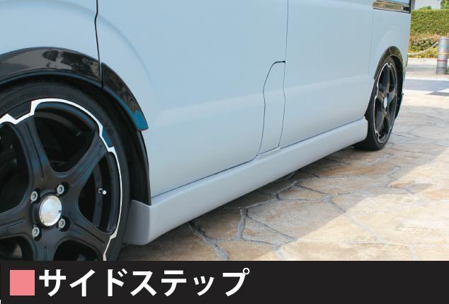 サイドステップ 【税抜45000円】64V