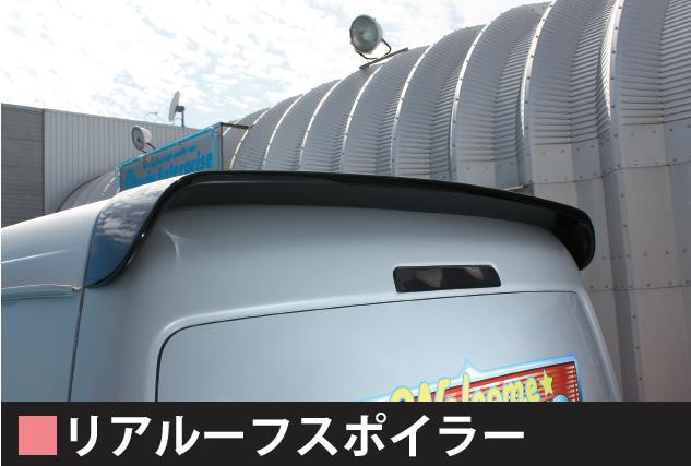 リアルーフスポイラー 【税抜35000円】64V