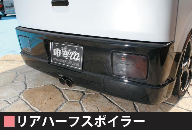 リアハーフスポイラー 【税抜32000円】64V