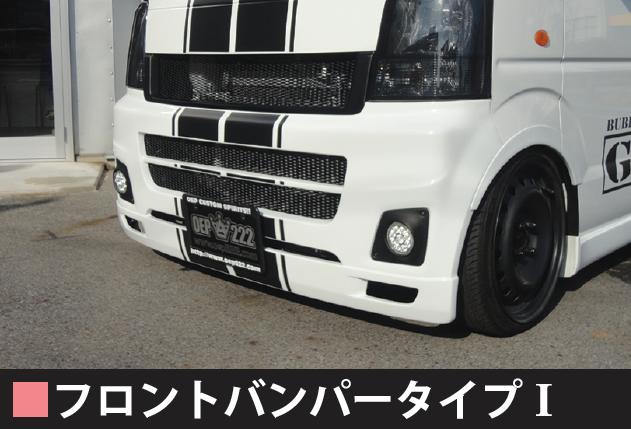 フロントバンパー タイプ�T FOG付 【税抜66000円】64V