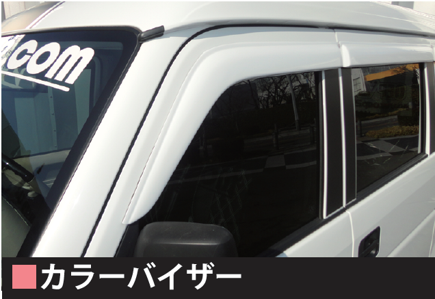 カラーバイザー 【税抜25000円】64V