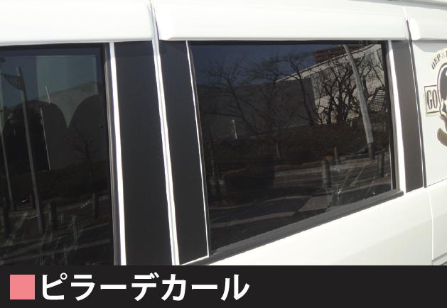 ピラーデカール 【税抜5000円】64V