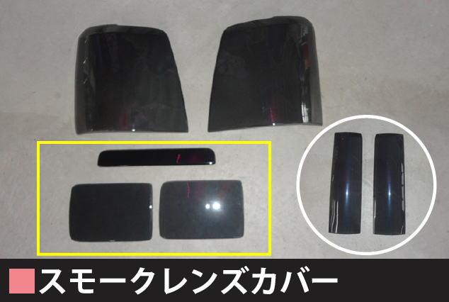 スモークレンズカバー テール用 【税抜15000円】64V