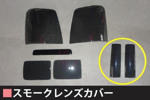 スモークレンズカバー ワゴンテール用 【税抜15000円】64V