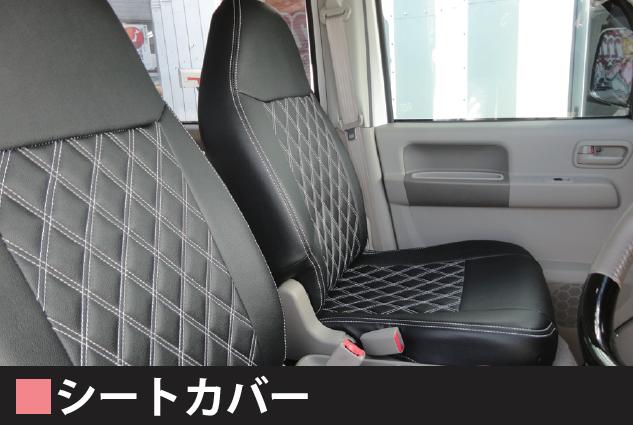 シートカバー 【税抜30000円】64V